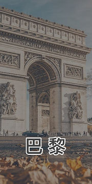 paris-800x400.jpg