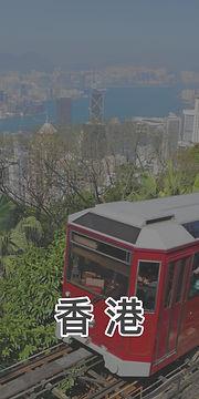 hongkong_800x400.jpg