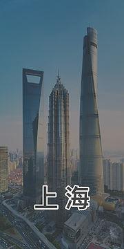 shanghai_800x400.jpg