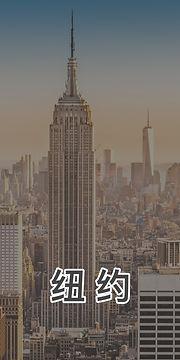 newyork800x400.jpg