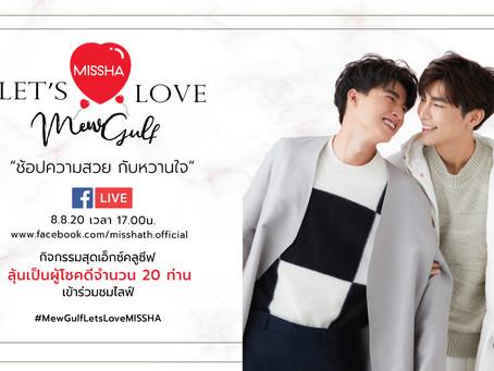 """Mew Gulf Let's Love MISSHA LIVE ❤️""""ช้อปความสวย กับหวานใจ"""" 😍 8 สิงหาคม 2563 เวลา 17.00-18.00 น."""