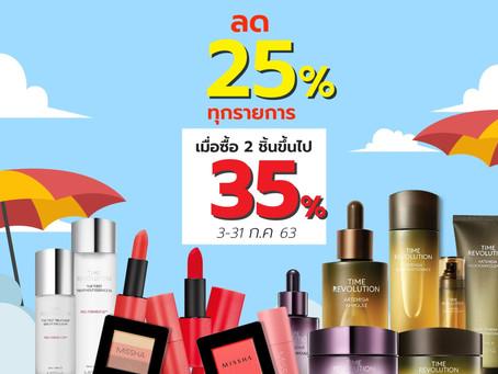 MISSHA JULY PROMOTION 🎯ลด 35% เมื่อซื้อสินค้า 2 ชิ้นขึ้นไป (ซื้อ 1 ชิ้นลด 25%)