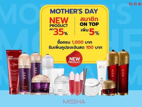 MISSHA MOTHER'S DAY SALE 💙สินค้า New Product ลด 35% ทุกรายการ