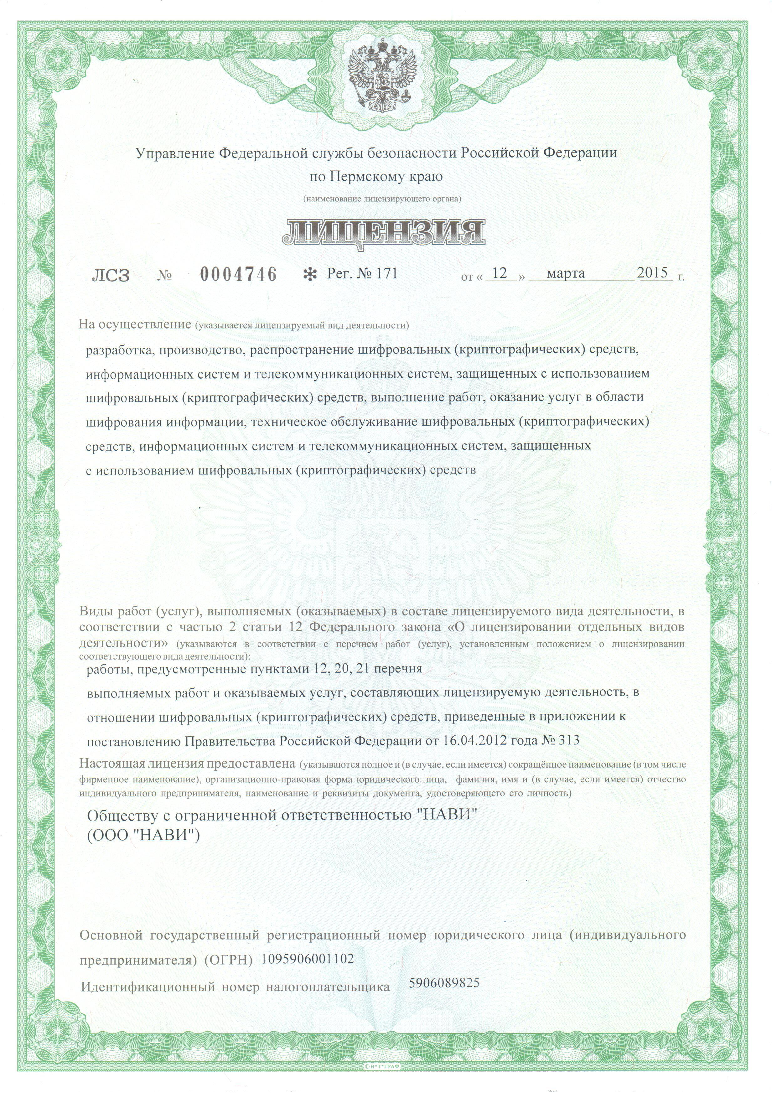Лицензия ФСБ.jpg