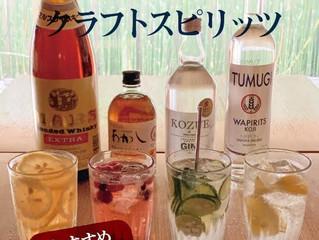 夏のクラフトウイスキー&スピリッツ!!