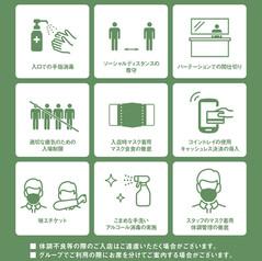 【2021/9/13更新】営業状況に関するお知らせ