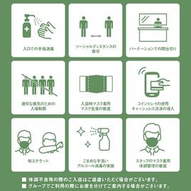 【2021/10/1更新】営業状況に関するお知らせ