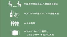 【2021/1/13更新】営業状況に関するお知らせ