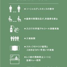 【2021/5/15更新】営業状況に関するお知らせ