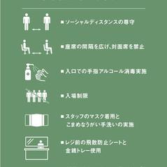 【2021/5/11更新】営業状況に関するお知らせ