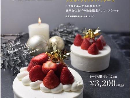 クリスマスケーキのご案内