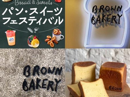 BROWN BAKERY×博多阪急パン・スイーツフェスティバル
