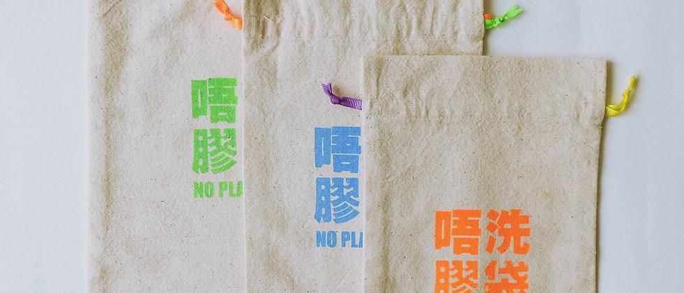 「唔洗膠袋」購物袋套裝