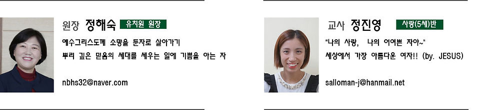 교사소개(유치원1).jpg