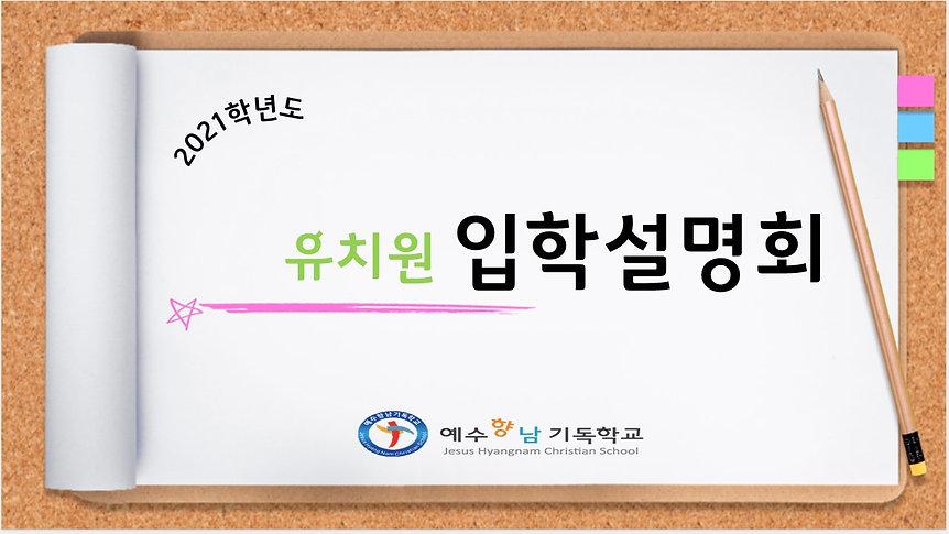 2021 예수향남기독유치원 입학설명회.jpg