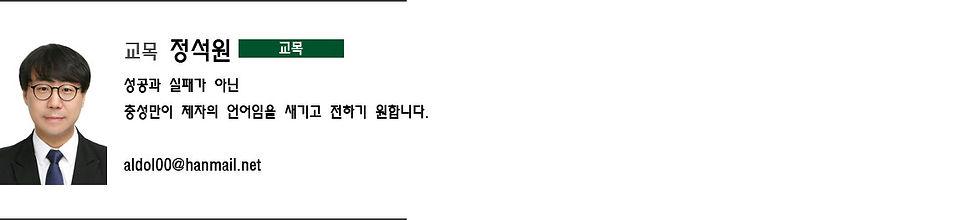 교사소개(교목) 사본.jpg