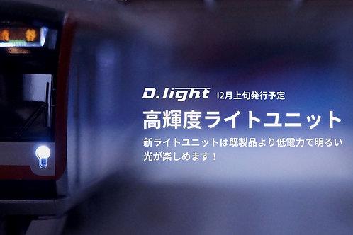 D.Lightライトユニット