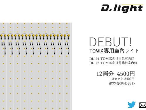 D.Light Tomix向け室內灯 Ver.2