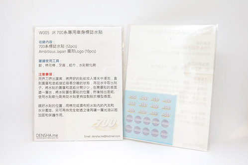 W005 700系新幹線專用標記