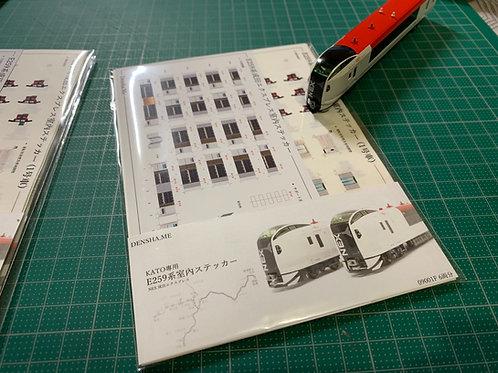 カトーE259系 成田エクスプレス内装ステッカー