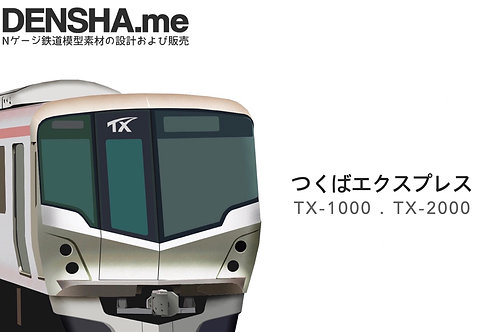 つくばエクスプレスTX1000/TX2000