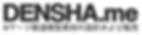 Densha_me_Logo.png