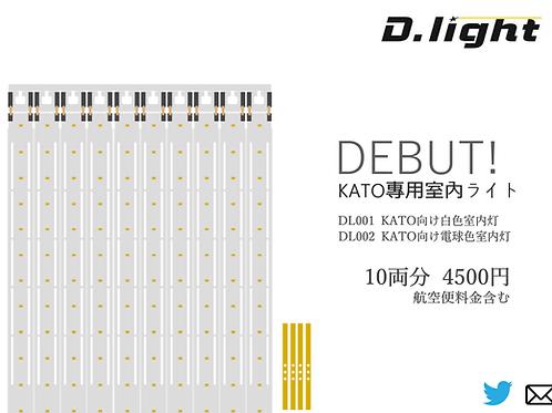 D.Light KATO專用室內灯