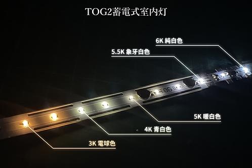 TOG2  蓄電式室内灯 6K純白色