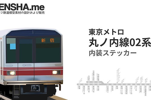 東京メトロ丸ノ內線 02系內装ステッカー