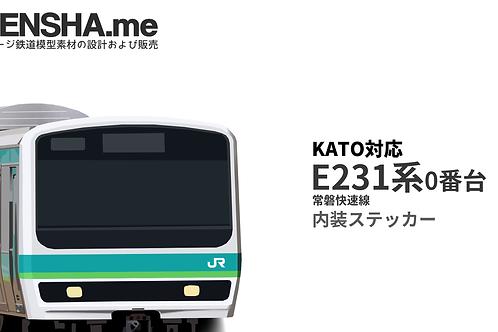 E231系0番台(常磐快速線)内装ステッカー