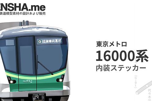 東京メトロ16000系内装ステッカー