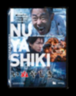 Fictici_DVD_Frontal_Inuyashiki.png