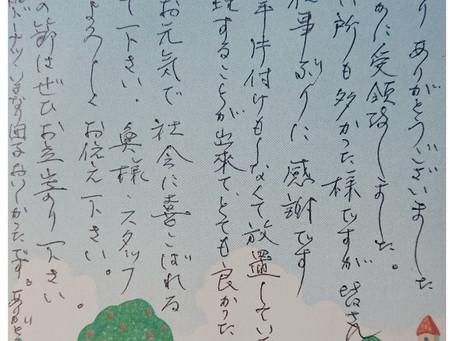 嬉しいお葉書を頂きました!