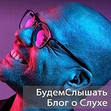blog_o_slyhe_i_slyhovuh_apparatah_BydemS