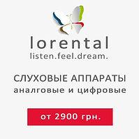 Слуховые-аппараты-Лоренталь.jpg