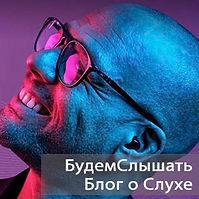 blog_pro_slyhovue_apparatau_BydemSlushat