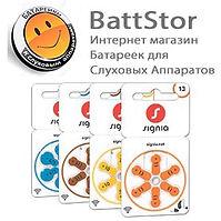 magazin_batareiki_dlja_slyhovuh_apparato