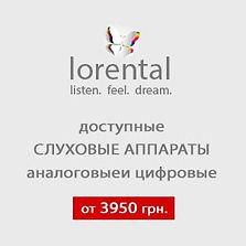 lorental_slyhovue_apparatu_kiev.jpg