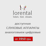 ot_3950_lorental_slyhovue_apparatu_kiev.