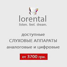 Lorental_analogovue_i_cifrovue_slyhovue_