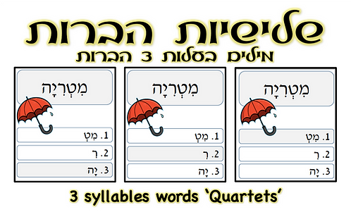 שלישיות הברות - syllables words 'Quartets' - DIY