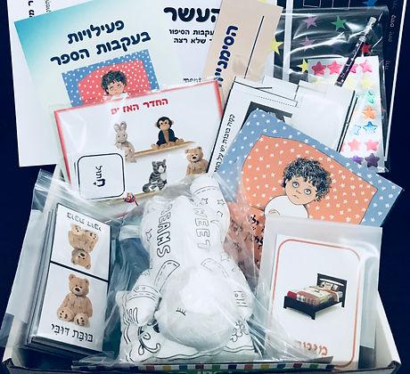 Pa'am Haya Yeled Box