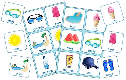 Summer Bingo - DIY