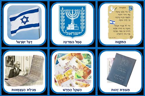 Lotto Yom Ha'Atzmaut - DIY