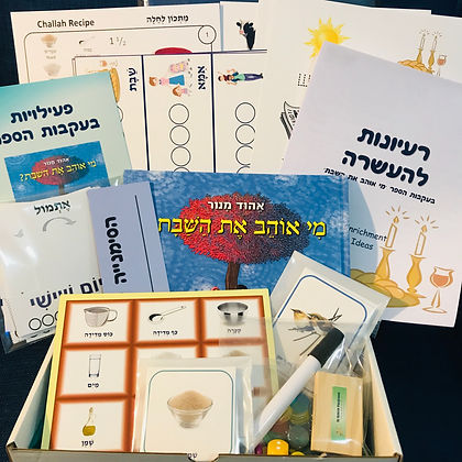 Mi Ohev Et Ha'Shabbat Box