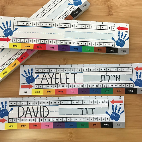 Hebrew Nameplates - Lower Grades - Pack of 20