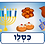 Thumbnail: Hebrew Months - DIY