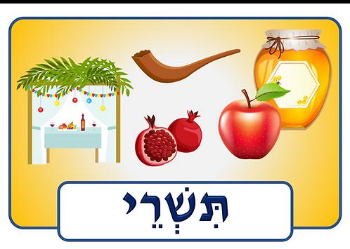 Hebrew Months - DIY