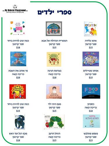 Children Hebrew Books