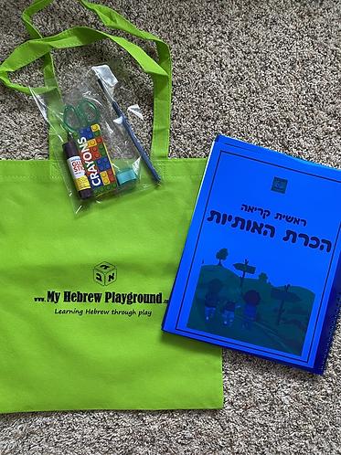 Hebrew Alphabet Workbooks Set